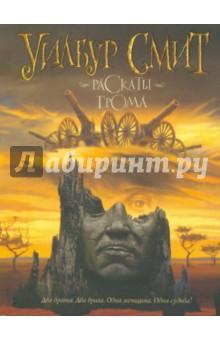 Купить Уилбур Смит: Раскаты грома ISBN: 978-5-17-062804-9