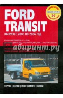 Ford Transit. Руководство по эксплуатации, техническому обслуживанию и ремонту