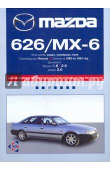 Mazda 626/МХ-6 с 1982 по 1991