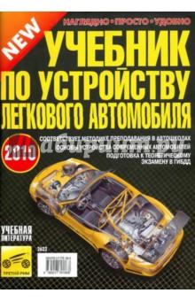Учебник по устройству легкового автомобиля 2010 г. - В. Яковлев