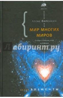 Мир многих миров. Физики в поисках параллельных вселенных - Алекс Виленкин