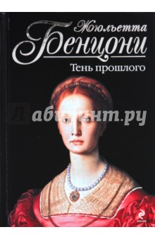 Тень прошлого - Жюльетта Бенцони