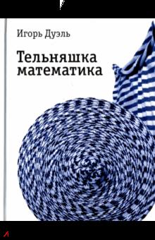 Тельняшка математика - Игорь Дуэль