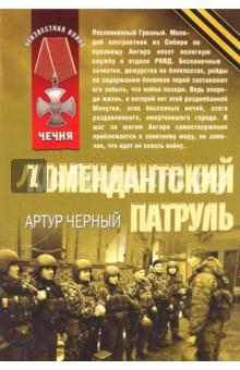 Комендантский патруль - Артур Черный
