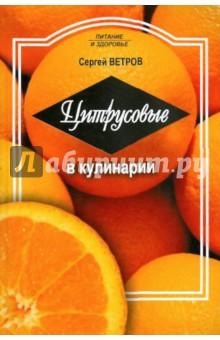 Цитрусовые в кулинарии - Сергей Ветров