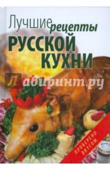 Лучшие рецепты русской кухни - Матюхина, Каминская