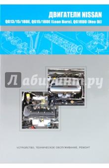 Nissan двигатели QG13DE, QG15DE, QG18DE, QG15DE (Lean Burn), QG18DE (Lean Burn), QG18DD (Neo Di)