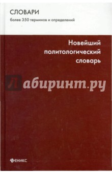 Новейший политологическй словарь - Погорелый, Фесенко, Филиппов