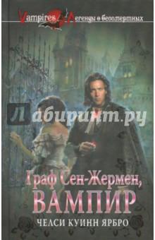 Граф Сен-Жермен, вампир - Челси Ярбро
