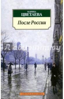 После России - Марина Цветаева