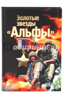 Золотые звезды Альфы - Михаил Болтунов