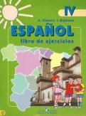 Воинова, Бухарова: Испанский язык. 4 класс. Рабочая тетрадь. ФГОС