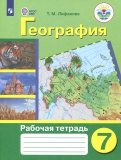 Тамара Лифанова: География. 7 класс. Рабочая тетрадь для учащихся специальных образовательных учреждений VIII вида