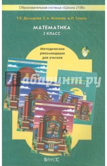 Математика. 2 класс: Методические рекомендации для учителя