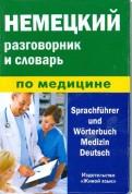 Екатерина Никишова: Немецкий разговорник и словарь по медицине