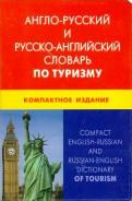 Елисеева, Левитская, Марукян: Англорусский и русскоанглийский словарь по туризму
