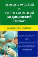 Марковина, Логинова, Зубанова: Немецкорусский и руссконемецкий медицинский словарь