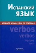 Алексей Светлов: Испанский язык. Большой справочник по глаголам