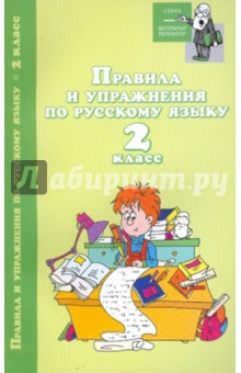 Правила и упражнения по русскому языку: 2 класс - Игорь Родин