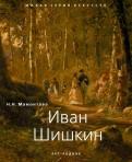Н. Мамонтова: Иван Шишкин