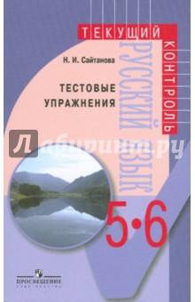 Русский язык. Тестовые упражнения. 5-6 классы - Наталья Сайтанова