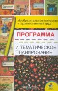 Шпикалова, Ершова, Щирова: Изобразительное искусство и художественный труд: Программа и тематическое планирование