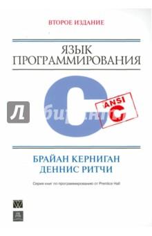 Кернигана и Ритчи язык программирования Си