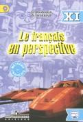Бубнова, Тарасова: Французский язык. 11 класс. Учебник. Углубленный уровень. ФГОС