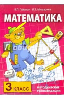 Методические рекомендации по работе с комплектом учебников Математика. 3 класс - Гейдман, Мишарина