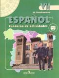 Надежда Кондрашова: Испанский язык. Рабочая тетрадь. К учебнику для 7 класса