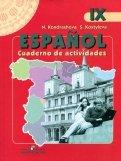 Кондрашова, Костылева: Испанский язык. Рабочая тетрадь к учебнику для 9 класса школ с углубленным изучением испанского яз.