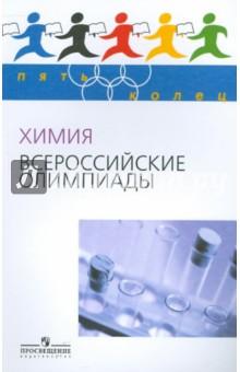 Химия. Всероссийские олимпиады. Вып.1 - Лунин, Архангельская, Тюльков
