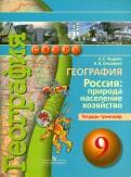 Ходова, Ольховая: География. 9 класс. Россия. Природа, население, хозяйство. Тетрадь-тренажер. Учебное пособие