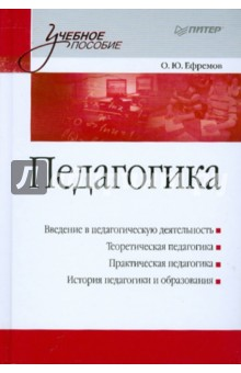 Педагогика. Учебное пособие - Олег Ефремов