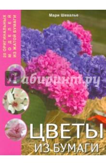 Цветы из бумаги. 20 оригинальных моделей из жатой бумаги