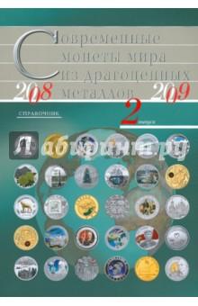 Современные монеты мира из драгоценных металлов. 2008-2009. Выпуск 2