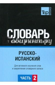 Русско-испанский тематический словарь. Часть 2 - А. Таранов