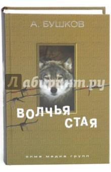 Волчья стая - Александр Бушков