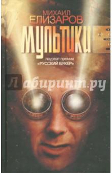 Купить Михаил Елизаров: Мультики ISBN: 978-5-17-065809-1