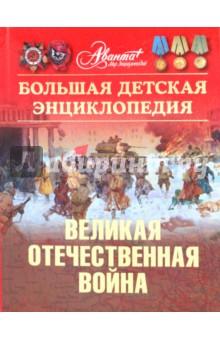 Энциклопедия для детей. Том 42. Великая Отечественная война