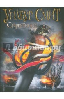 Купить Уилбур Смит: Стервятники ISBN: 978-5-17-063771-3