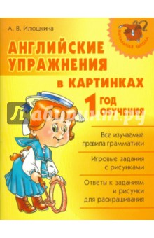 Английские упражнения в картинках. 1 год обучения - Алевтина Илюшкина