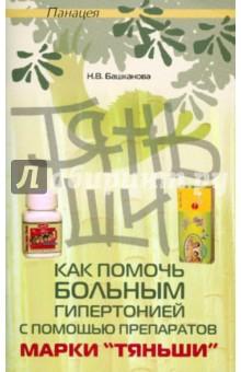 Как помочь больным гипертонией с помощью препаратов марки Тяньши - Надежда Башканова
