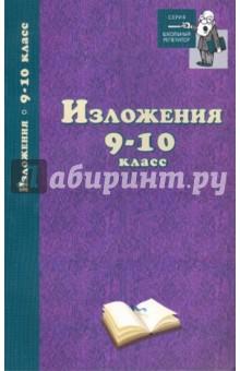 Купить Изложения 9-10 класс ISBN: 978-5-222-15607-0