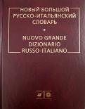 Альдо Канестри: Новый большой русскоитальянский словарь