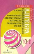 Валерий Рыжик - Алгебра и начала математического анализа КИМы профильного уровня. 10-11 класс обложка книги