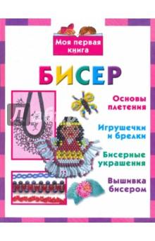 Купить Данкевич, Григорьева: Бисер ISBN: 978-5-271-26746-8