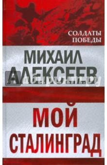 Мой Сталинград - Михаил Алексеев