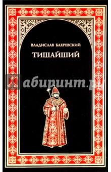 Тишайший - Владислав Бахревский