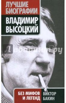 Владимир Высоцкий без мифов и легенд - Виктор Бакин